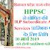 हिमाचल प्रदेश Subordinate Allied Services प्राम्भिक परीक्षा 10/03/2019