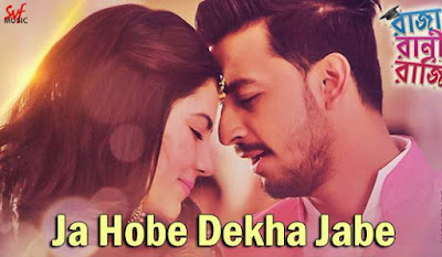 Ja Hobe Dekha Jabe Full Song Lyrics-Raja Rani Raji-Bonny,Rittika