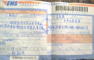 山东临沂检察院枉法办案,受害人投诉17年未果(图)
