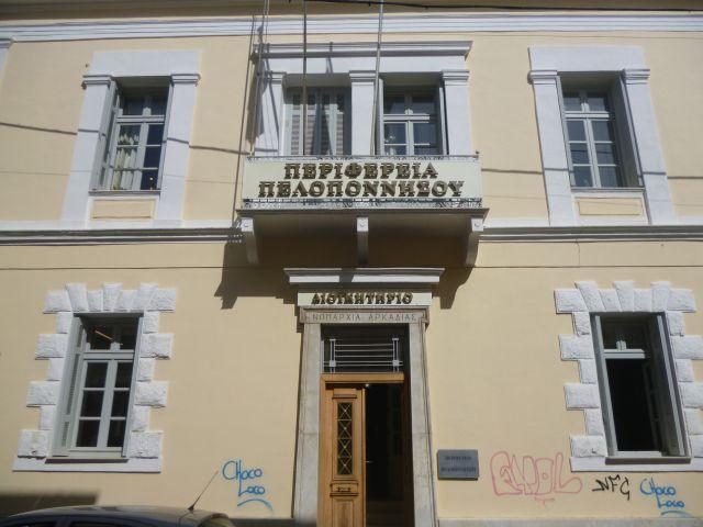 """Και στο ΕΣΠΑ """"κάτω από τη βάση"""" παίρνει η Περιφέρεια Πελοποννήσου"""