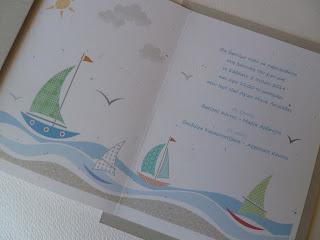 προσκληση βάπτισης με θέμα τη θάλασσα
