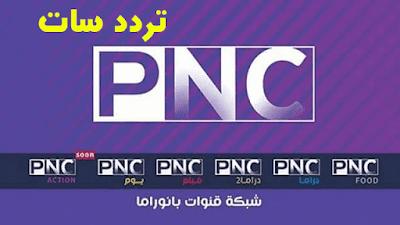 قناة بانوراما يوم pnc yom للمسلسلات على النايلسات