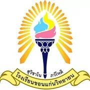 โรงเรียนขอนแก่นวิทยายน Khon Kaen Wittayayon School