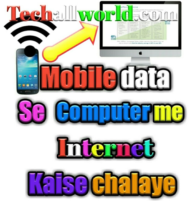 Mobile data se computer me internet kaise chalaye easy method