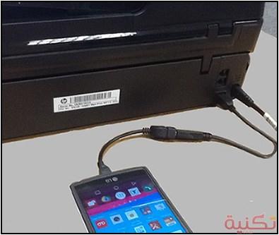توصل الهاتف بالة الطباعة باستخدام كابل OTG