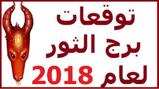 توقعات برج الثور لعام 2018