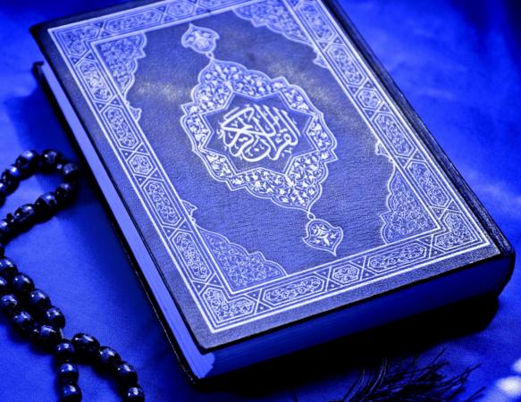 Al Quran: Holy Quran