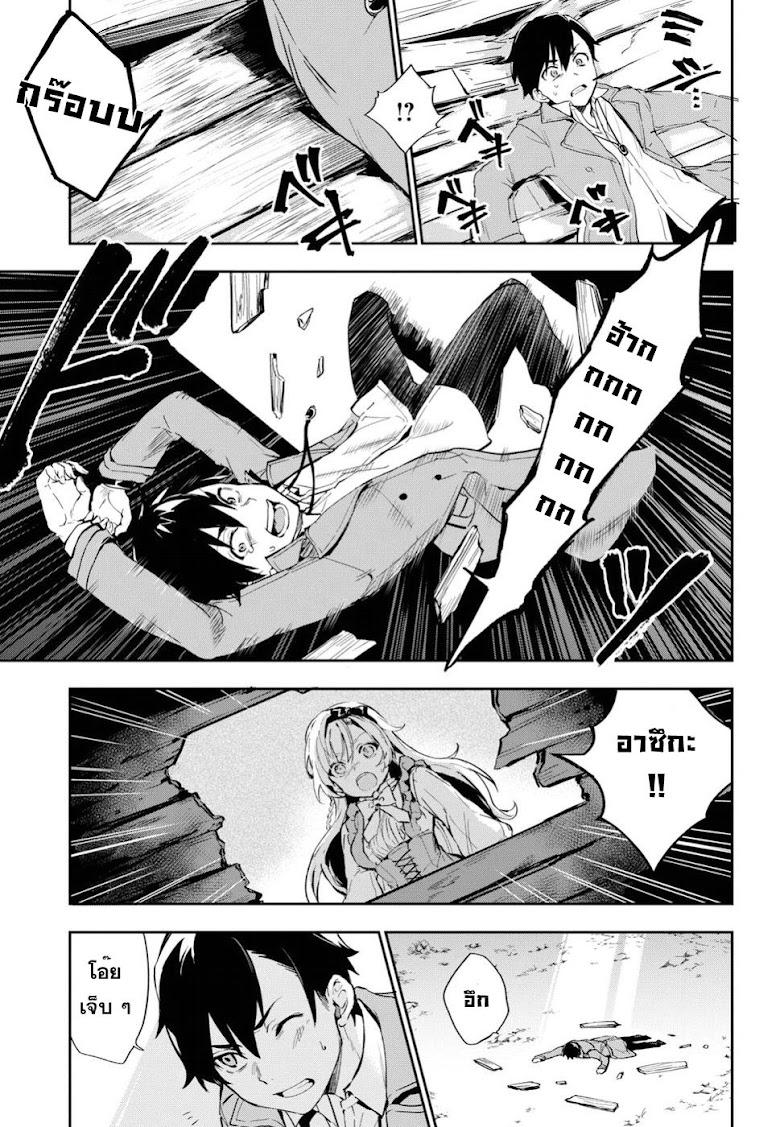 Bestia - หน้า 17