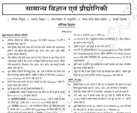 bhautik vigyan pdf in hindi, physics notes in hindi