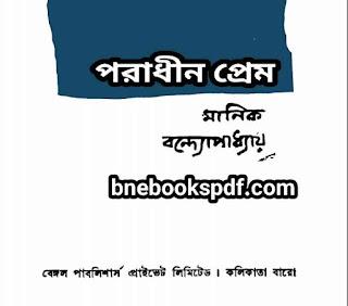 পরাধীন প্রেম - মানিক বন্দ্যোপাধ্যায় Poradhin Prem by Manik Bandyopadhyay