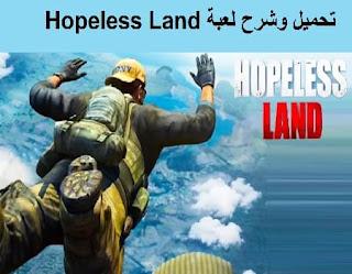 تحميل وشرح لعبة Hopeless Land