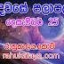 රාහු කාලය | ලග්න පලාපල 2019 | Rahu Kalaya 2019 |2019-12-25