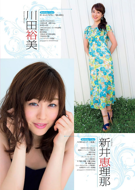 My Birthday Colors Weekly Playboy No 38 2015 Pics 4