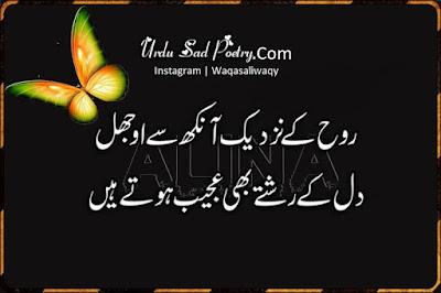 Rooh K Nazdeeq