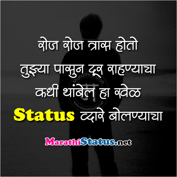 alone status in marathi language