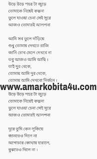 Duur Theke song lyrics by Minar Rahman