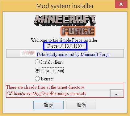 官方forge(玩模組)伺服架設教學 - Minecraft 我的世界當個創世神各種介紹
