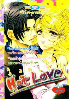 Hot Love เล่ม 1