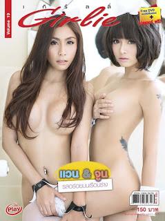 GIRLIE VOL. 19 – แวน & จูน