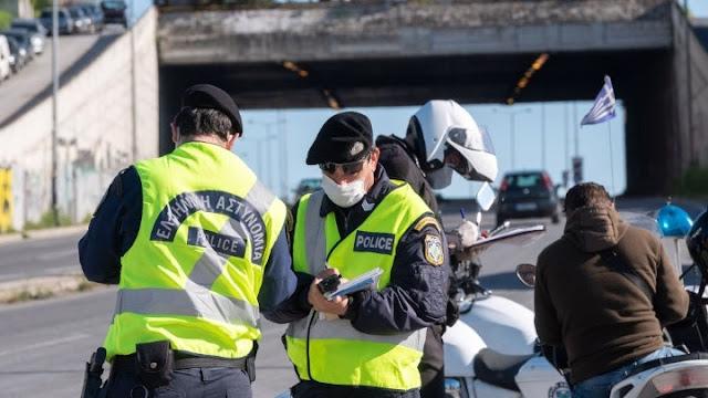 Βαριά πρόστιμα από το Αστυνομικό Τμήμα Ναυπλίου σε δυο άτομα που παραβίασαν την καραντίνα