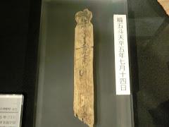 天平五年銘の木簡