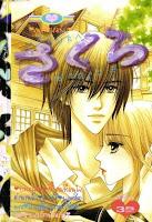 ขายการ์ตูนออนไลน์ Sakura เล่ม 5,6,7,8