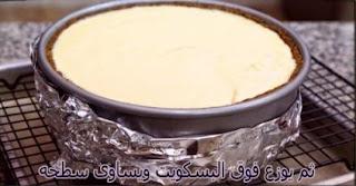 17 - بالصور والخطوات تشيز كيك اللوتس مذاق رائع