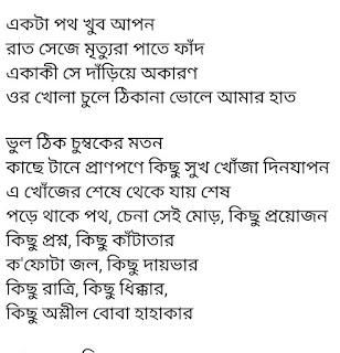 Raat Birete Lyrics Tamal Kanti Halder