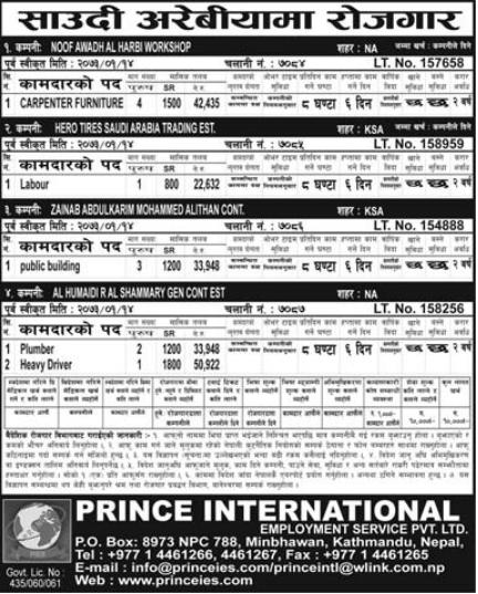 Jobs For Nepali In Saudi Arabia,  Salary -Rs.50,922/