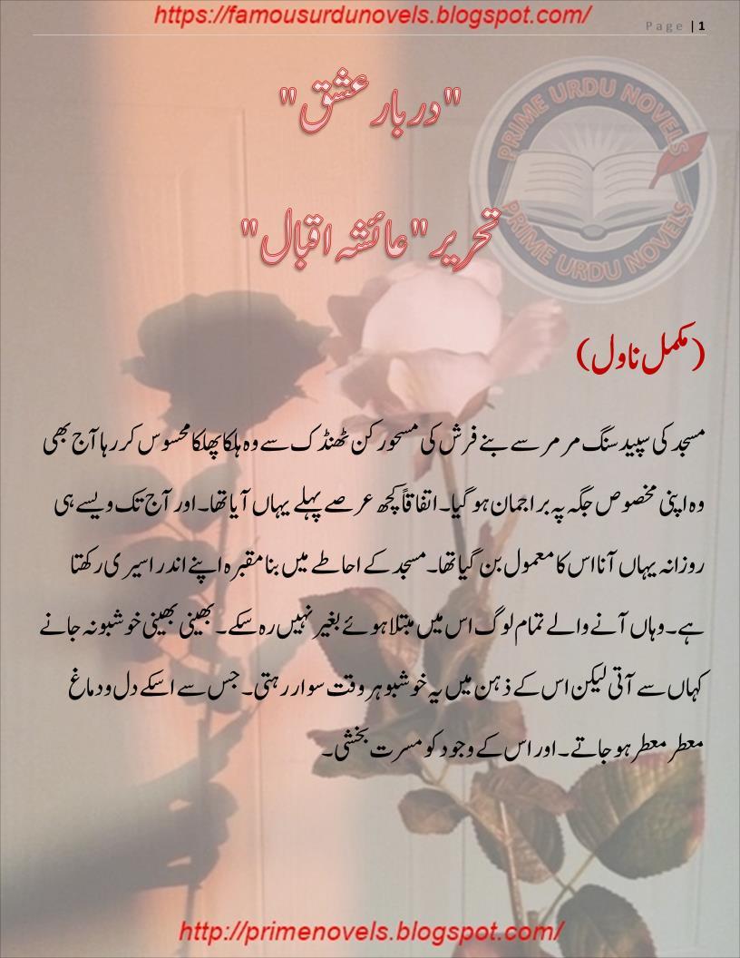 Darbar E Dil Full Novel Pdf