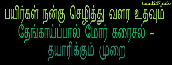 iyarkai velanmai, Vivasayam, iyarkai vivasayam, thengai paal mor karaisal thayarikkum murai, payangal, natural farming, organic farming tips tricks techniques in tamil