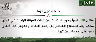 Faylaq ar Rahman Membunuh tentera regim basyar assad