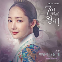 Download Mp3, MV, Video, Lyrics Fromm – 달빛이 내릴 때 (Queen for Seven Days OST Part.5)
