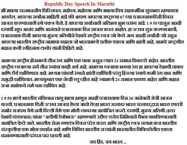 Republic Day Speech In Marathi