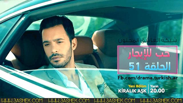 http://www.3ashek.com/2016/06/kiralk-ask-51_18.html
