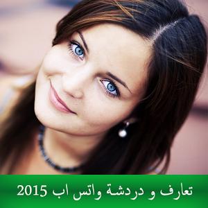 - تعارف شباب وبنات دردشة واتس اب اكبر تجمع عربي للتعارف - شبكة ميجا شير الاعلامية