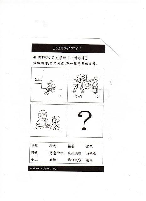 PSLE Chinese essay help me小学华文-作文Comp+理解Compre+口试Oral