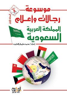تحميل موسوعة رجالات وأعلام المملكة العربية السعودية pdf محمد سليمان الطيب