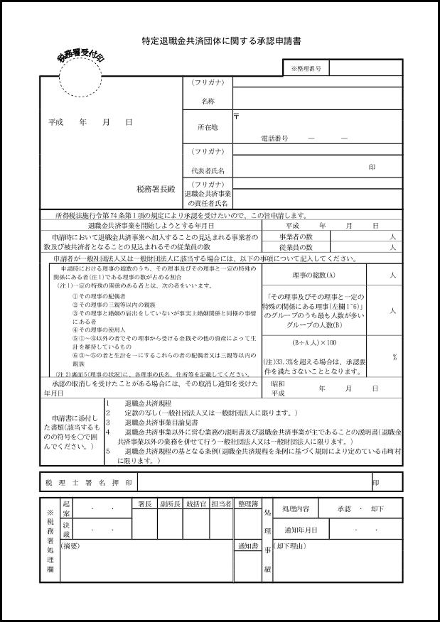 特定退職金共済団体に関する承認申請書 009