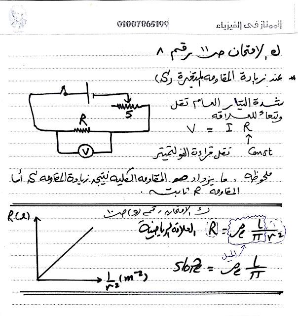 مراجعة فيزياء الصف الثالث الثانوي   نظام جديد 21460193_10155238194663096_2081926756_o