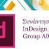 Συνάντηση του InDesign User Group Αθήνας 2019