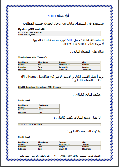 برنامج الفوكس برو-الاستعلام بواسطة جملة SQL-SELECT