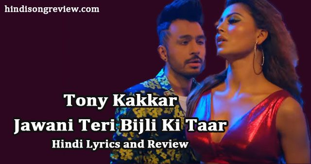 jawani-teri-bijli-lyrics-in-hindi
