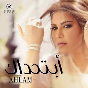 Ahlam-Abathadak 2015