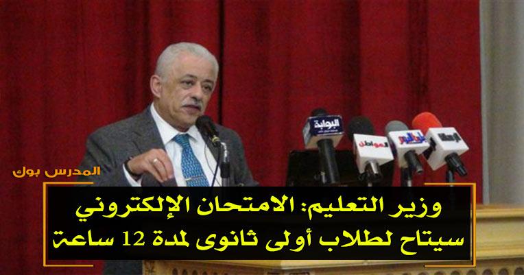 وزير التعليم: الامتحان الإلكتروني سيتاح لطلاب أولى ثانوى لمدة 12 ساعة