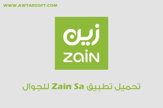 تحميل تطبيق زين Zain SA السعودية للجوال