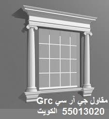 ديكور جي ار سي الكويت Grc