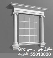 مصنع جي آر سي الكويت
