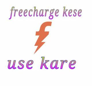 Freecharge kese use kare 1