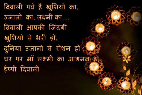 Happy Diwali Sms, Quotes, Messages in Hindi Punjabi English 2017
